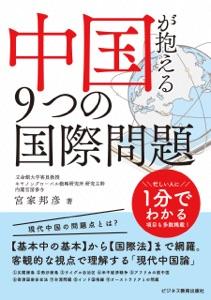 中国が抱える9つの国際問題 Book Cover