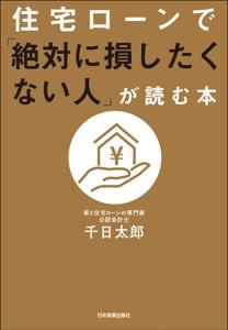 住宅ローンで「絶対に損したくない人」が読む本 Book Cover
