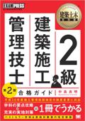 建築土木教科書 2級建築施工管理技士 合格ガイド 第2版 Book Cover