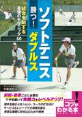 ソフトテニス 勝つ!ダブルス 試合を制する最強のテクニック50