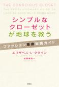 シンプルなクローゼットが地球を救う Book Cover