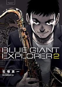 BLUE GIANT EXPLORER(2) Book Cover