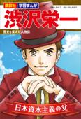 講談社 学習まんが 渋沢栄一 歴史を変えた人物伝 Book Cover