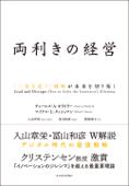 両利きの経営―「二兎を追う」戦略が未来を切り拓く Book Cover