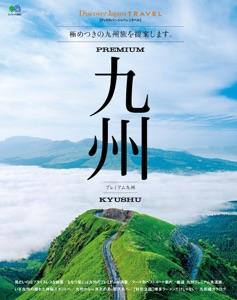 別冊Discover Japan TRAVEL プレミアム九州 Book Cover