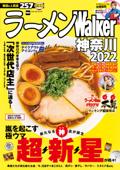 ラーメンWalker神奈川2022 Book Cover