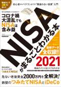 NISAがまるごとわかる本 2021 Book Cover