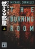 燃える部屋(上)