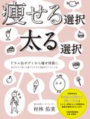 痩せる選択 太る選択 Book Cover