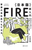 普通の会社員でもできる 日本版FIRE超入門 Book Cover