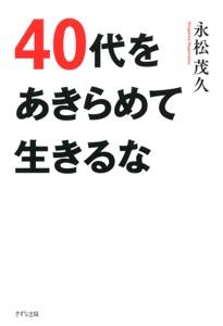 40代をあきらめて生きるな(きずな出版) Book Cover