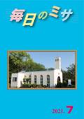 毎日のミサ2021年7月号 Book Cover
