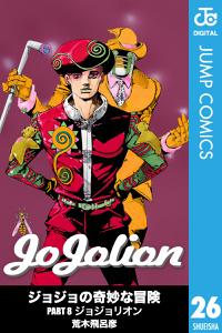ジョジョの奇妙な冒険 第8部 モノクロ版 26 Book Cover
