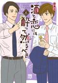 酒と恋には酔って然るべき【電子単行本】 6 Book Cover