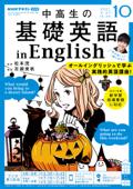 NHKラジオ 中高生の基礎英語 in English 2021年10月号 Book Cover