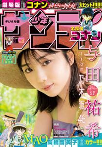 週刊少年サンデー 2021年21号(2021年4月21日発売) Book Cover