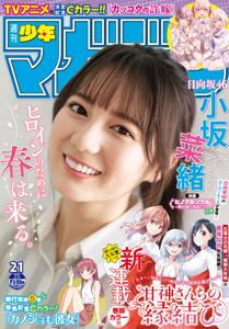 週刊少年マガジン 2021年21号[2021年4月21日発売] Book Cover