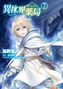 異世界薬局(7) Book Cover