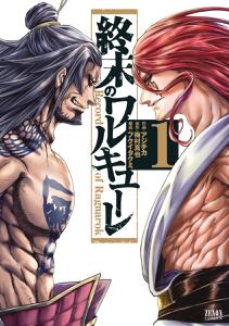 終末のワルキューレ 1巻 Book Cover
