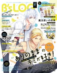 B's-LOG 2021年7月号 Book Cover