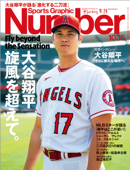 Number(ナンバー)1035号 Book Cover