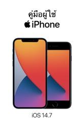 คู่มือผู้ใช้ iPhone