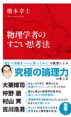 物理学者のすごい思考法(インターナショナル新書) Book Cover