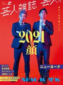芸人雑誌 volume2 Book Cover