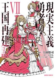 現実主義勇者の王国再建記VII Book Cover