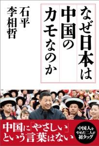 なぜ日本は中国のカモなのか Book Cover