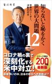 知らないと恥をかく世界の大問題12 世界のリーダー、決断の行方 Book Cover