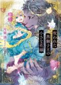 呪われた黒獅子王の小さな花嫁 Book Cover