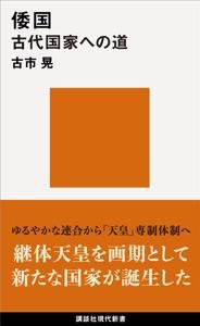 倭国 古代国家への道 Book Cover