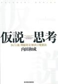 仮説思考 BCG流 問題発見・解決の発想法 Book Cover