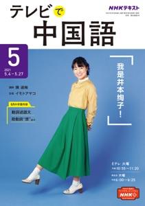 NHKテレビ テレビで中国語 2021年5月号 Book Cover