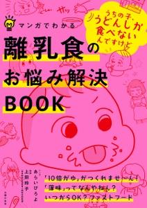 マンガでわかる離乳食のお悩み解決BOOK Book Cover