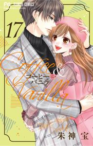 コーヒー&バニラ(17) Book Cover