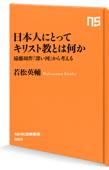 日本人にとってキリスト教とは何か 遠藤周作『深い河』から考える Book Cover