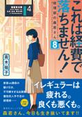 これは経費で落ちません!8 ~経理部の森若さん~ Book Cover