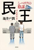 民王 シベリアの陰謀 Book Cover