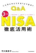 こんなときどうする? どうなる? Q&A 3つのNISA 徹底活用術 Book Cover