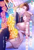 冷徹な大富豪と溺愛契約婚~御曹司に夜ごと甘く支配される~ Book Cover