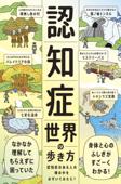 認知症世界の歩き方 Book Cover
