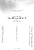 生命の網のなかの資本主義 Book Cover
