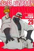 炎炎ノ消防隊(29) Book Cover