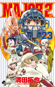 MAJOR 2nd(メジャーセカンド)(23) Book Cover