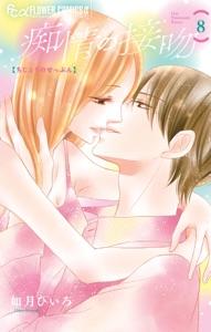 痴情の接吻(8) Book Cover