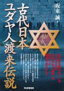 古代日本、ユダヤ人渡来伝説 Book Cover