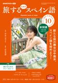 NHKテレビ 旅するためのスペイン語 2021年10月号 Book Cover