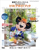 東京ディズニーリゾート トリビアガイドブック Book Cover